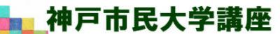 神戸市民大学講座